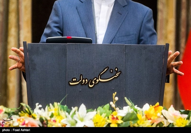 سخنگوی جدید دولت منصوب شد