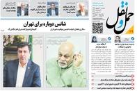 از «شانس دوباره برای تهران» تا «جای خالی دیپلماسی دریایی»