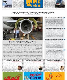 روزنامه تین   شماره 404 28 بهمن ماه 98