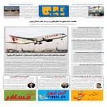روزنامه تین | شماره 515| 16 شهریور ماه 99
