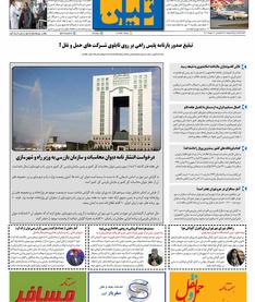 روزنامه تین   شماره 749  12 مهرماه 1400
