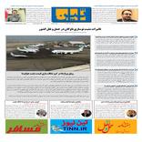 روزنامه تین | شماره 458| 7 خرداد ماه 99