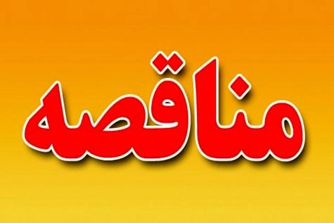 آگهی مناقصه تأمین خودروهای گشت ایمنی جاده ای استان خوزستان