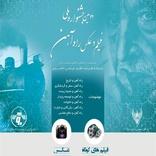 اعلام اسامی منتخبان مرحله نهایی جشنواره فیلم وعکس راهآهن