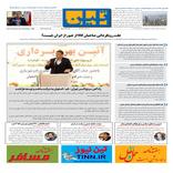 روزنامه تین|شماره 165| 21 بهمن97