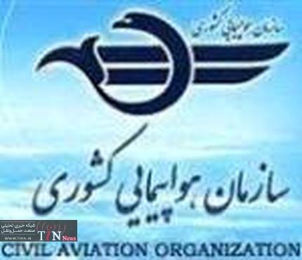 الزام آموزشگاه های خلبانی به دریافت گواهینامهATOC به جای AWOC