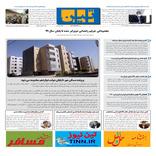 روزنامه تین | شماره 654| 29 فروردین ماه 1400