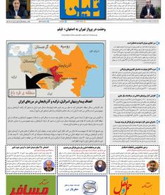 روزنامه تین   شماره 750  17 مهرماه 1400