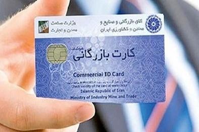 بخشنامه جدید درباره کارت بازرگانی از مطالبات فعالان بخش خصوصی بود