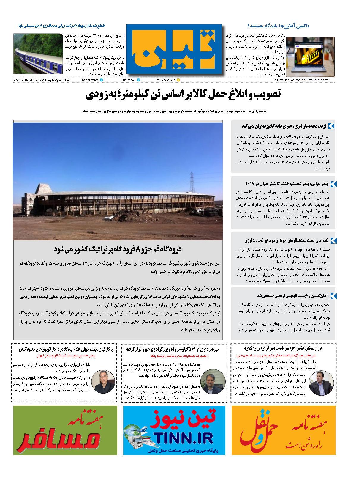 روزنامه الکترونیک2  مهر ماه 97