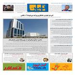 روزنامه تین|شماره 284| 22 مرداد ماه 98