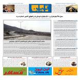 روزنامه تین | شماره 476| 11 تیر ماه 99