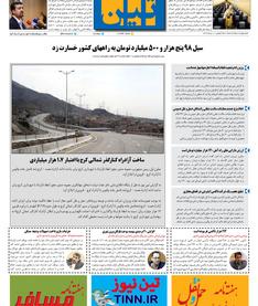 روزنامه تین   شماره 476  11 تیر ماه 99