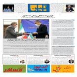 روزنامه تین | شماره 473| 8 تیر ماه 99