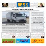 روزنامه تین|شماره 263| 23 تیرماه 98