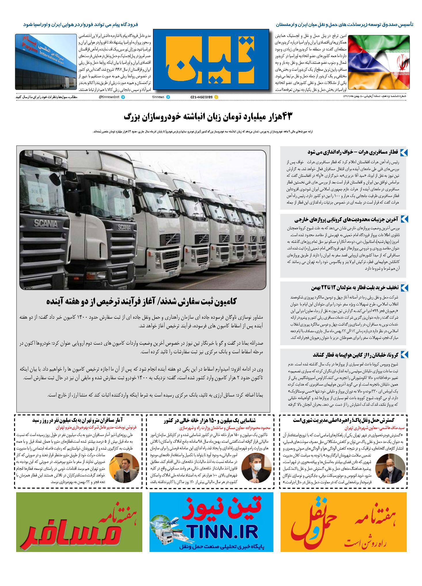 روزنامه الکترونیک 8 بهمن ماه 99