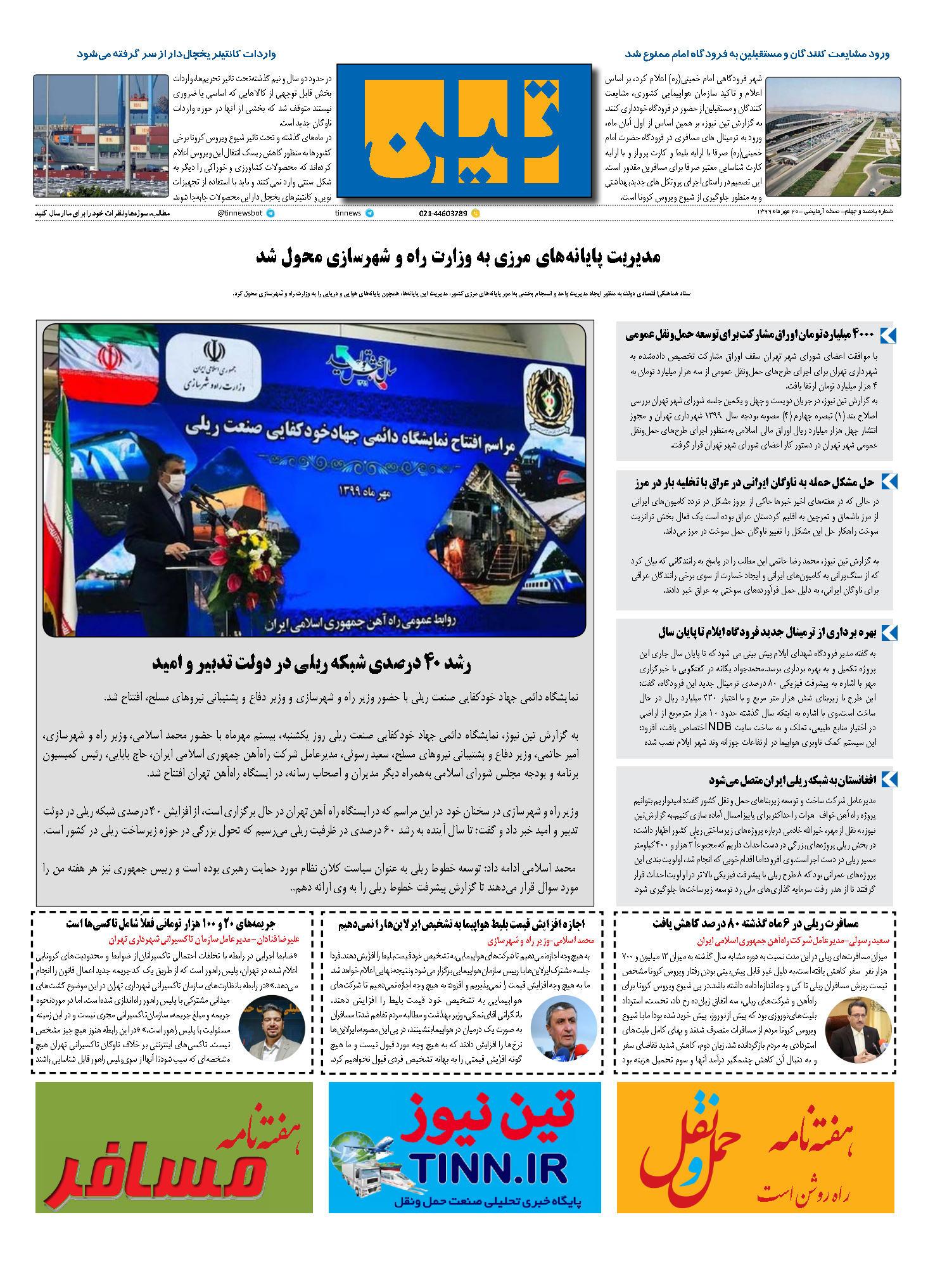 روزنامه الکترونیک 20 مهر ماه 99