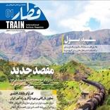 رونمایی از ماهنامه بین المللی «قطار»، در حاشیه نمایشگاه ریلی