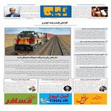 روزنامه تین | شماره 477| 14 تیر ماه 99