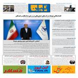روزنامه تین|شماره 248| 1 تیر ماه 98