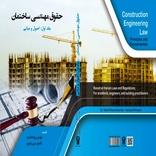 نخستین کتاب اصول و مبانی حقوق مهندسی ساختمان به چاپ رسید