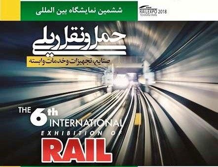 برگزاری ششمین دوره نمایشگاه بینالمللی حملونقل ریلی
