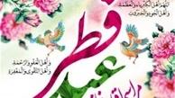 عید فطر ۱۴۰۰ چه روزی است؟