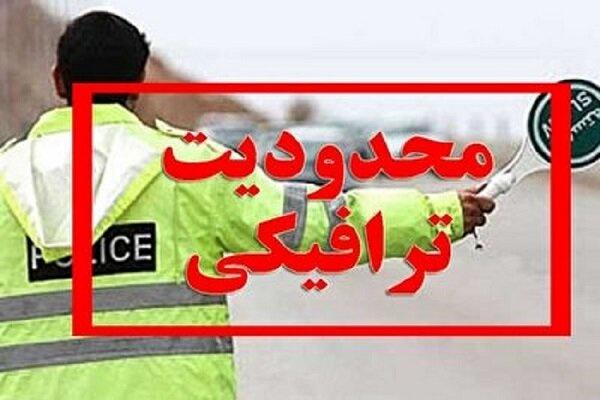 محدودیتهای ترافیکی نماز عید فطر در تهران