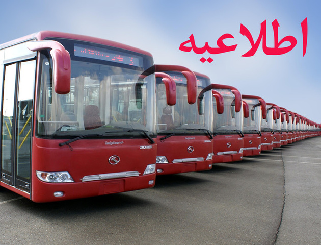خدمات ویژه اتوبوسرانی تهران  در سیامین سالگرد ارتحال امام خمینی(ره)