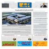 روزنامه تین | شماره 342| 21 آبان ماه 98