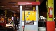 خبر جدید بنزینی