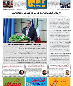 روزنامه تین| شماره 94| 29 مهر ماه 97