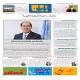 روزنامه تین | شماره 523| 26 شهریور ماه 99