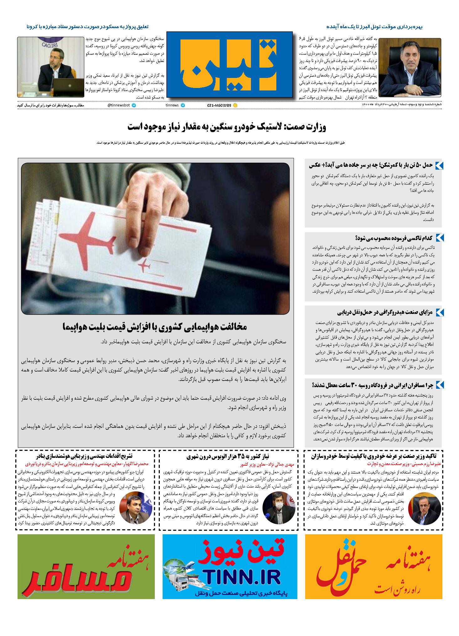 روزنامه 30 خرداد ماه 1400