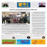 روزنامه تین | شماره 418| 25 اسفند ماه 98