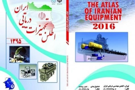 انعکاس توانمندی های داخلی با انتشار اطلس تجهیزات دریایی و کشتی سازی های ایران