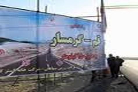 """◄ زمان افتتاح قطعه """" قم - گرمسار """" قطعی شد"""