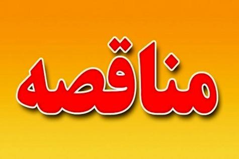 آگهی مناقصه خرید آسفالت حوزه احمدی حاجی آباد
