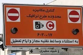 محدودیت رسانهها در دریافت آرم طرح ترافیک