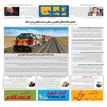 روزنامه تین| شماره 115| 30 آبان ماه 97