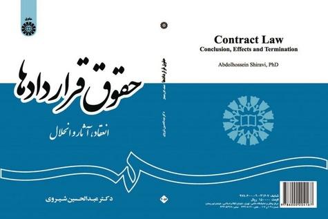اولین عرضه کتاب «حقوق قراردادها» در نمایشگاه کتاب