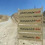 آخرین وضعیت پروژه راهسازی ایلام-ملکشاهی-مهران برای اربعین ۹۶