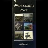 کتاب «مراکز لجستیکی در بندر و خشکی» منتشر شد