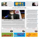 روزنامه تین | شماره 601| 24 دی ماه 99