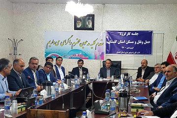 برگزاری اولین نشست کارگروه حملونقل و مسکن استان گلستان