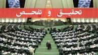 سرنوشت تحقیقوتفحصهای مجلس