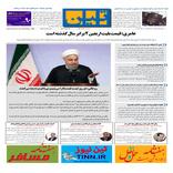 روزنامه تین|شماره 89| 22 مهر ماه 97