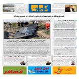 روزنامه تین | شماره 482| 22 تیر ماه 99