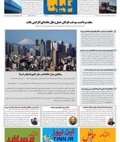 روزنامه تین   شماره 474  9 تیر ماه 99
