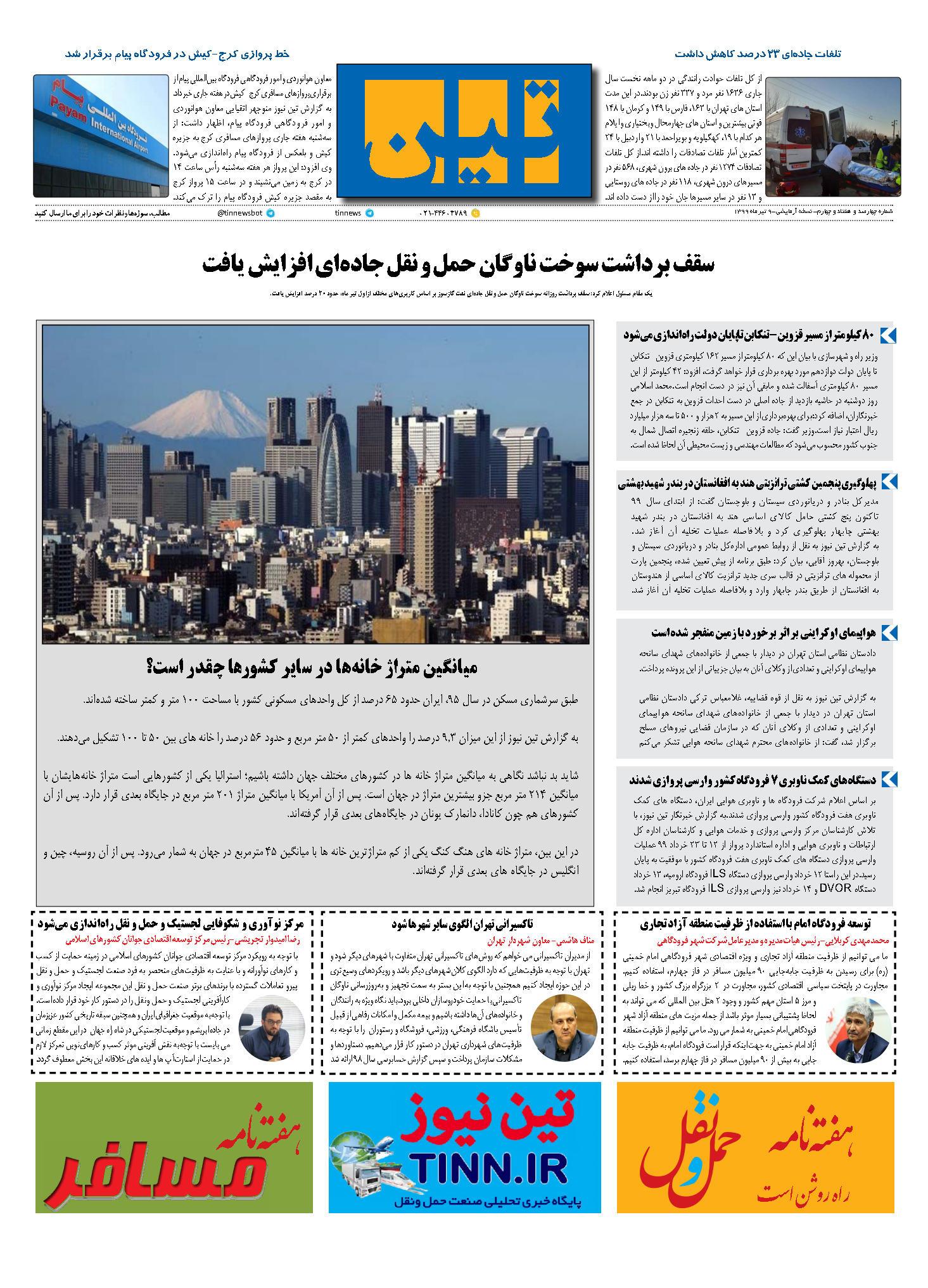 روزنامه الکترونیک 9 تیر ماه 99
